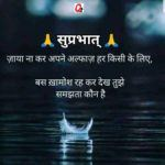 Hindi Good morning messages