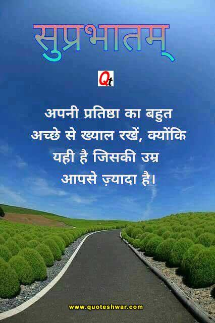 Hindi good morning messages - Quoteshwar com