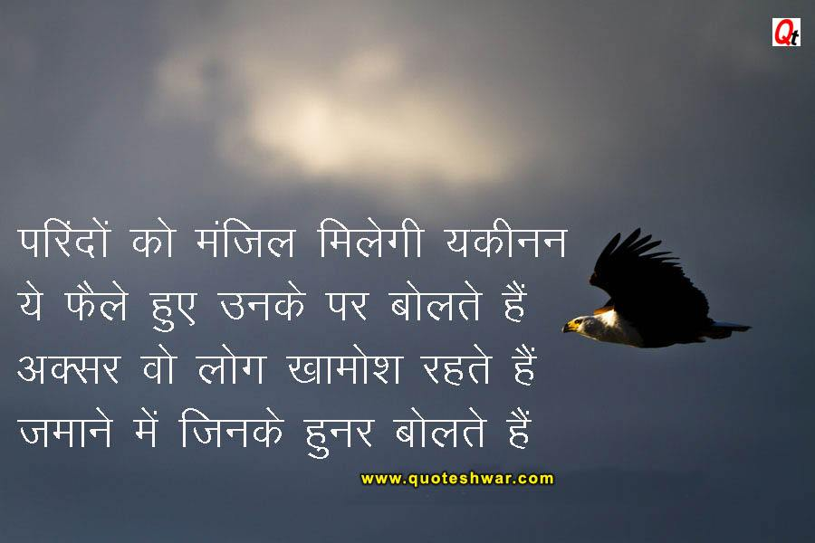 motivational hindi quotes