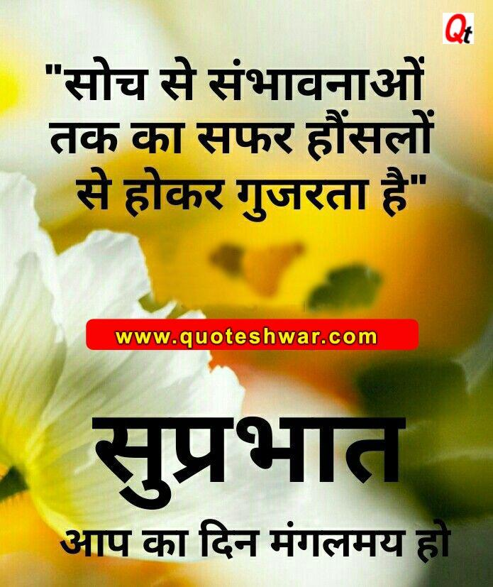 hindi good morning pictures