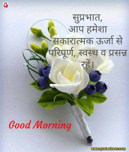 Best Hindi Good Morning Messages and Wishes - Quoteshwar.com