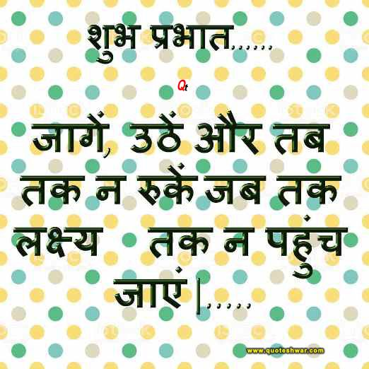 Hindi Good Morning Wishes