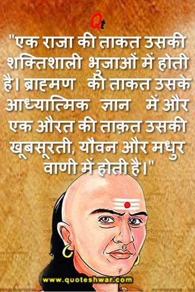 Chanakya Quote