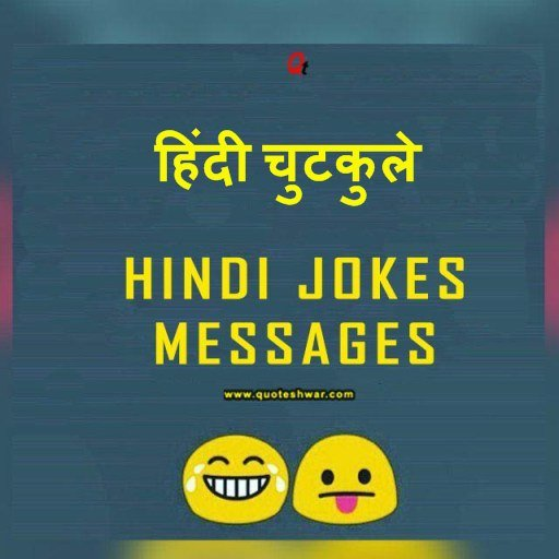 hindi jokes chutkule